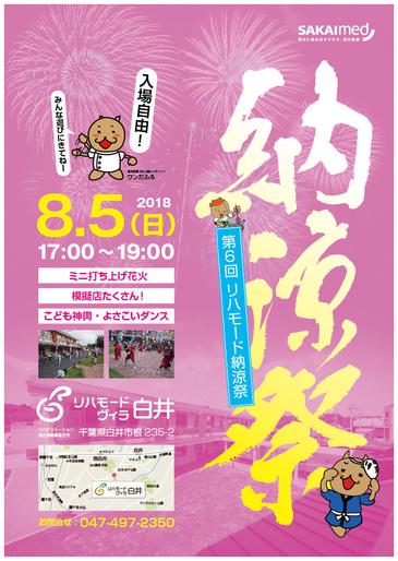 リハモード納涼祭ポスター2018-02.jpg